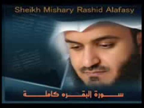 سورة البقرة كاملة للشيخ مشاري بن راشد العفاسي sorat elba9ara