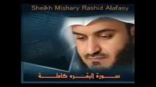 سورة البقرة كاملة للشيخ مشاري بن راشد العفاسي sorat lba9ara