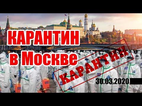 СРОЧНО Карантин в Москве 30 03 2020