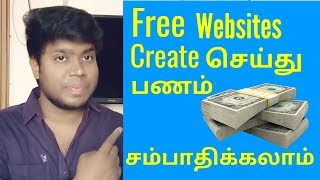 How to Create Free Website and Earn Money Online | Tamil