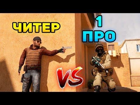 ЧИТЕР СО СКИНАМИ VS 1 ПРО В STANDOFF 2