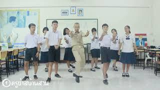 สอนเต้นเพลงฮัก ฮัก ฮัก