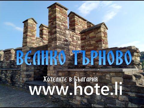 Велико Търново - Древната столица на България