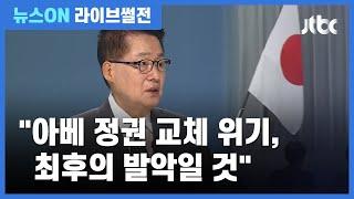 """[라이브썰전 H/L] 일본, G7 한국 참여 방해?…박지원 """"아베 정권도 교체될 위기"""" / JTBC 뉴스ON"""