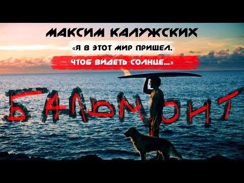 """Максим Калужских - """"Я в этот мир пришел, чтоб видеть Солнце"""" (Константин Бальмонт)"""