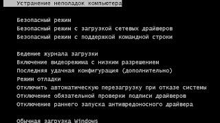 Как зайти в безопасный режим Windows 7 (XP)
