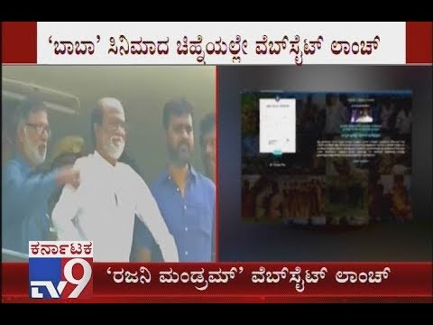 Superstar Rajinikanth Launched App Named 'Rajini Mandram' to Connect With his Fans
