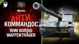 Rhm. Borsig Waffenträger - Антикоммандос №31 - от Mblshko [World of Tanks]