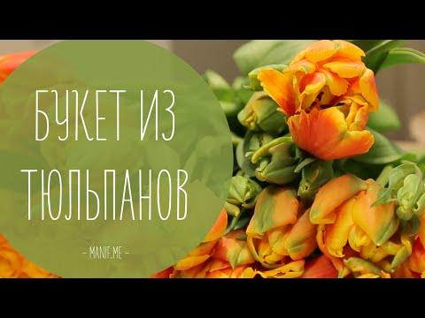 Букет из тюльпанов (покупка и уход) | флористика рукавички