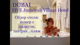 Дубай 2021 Завтрак и обзор отеля FIVE Jumeirah Village Дорога на пляж отеля FIVE palm jumeirah