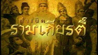 Ramayan Title Song เพลง กำเนิดรามเกียรติ์