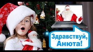 Как сделать личное поздравление от Деда Мороза для ребенка