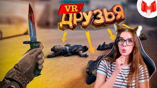 Первый VR с друзьями Мармок Реакция