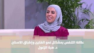 علاقة التنفس بمشاكل نمو الفكين وإطباق الأسنان - د. هبة الزغول