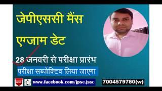jharkhand gk for jssc