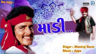 Maadi - માડી...| Maniraj Barot | Non Stop | Superhit Gujarati Songs | RDC Gujarati