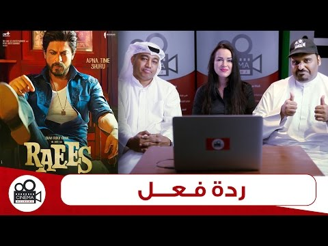 Raees Movie |Trailer Reaction |shah rukh khan  ردة فعل