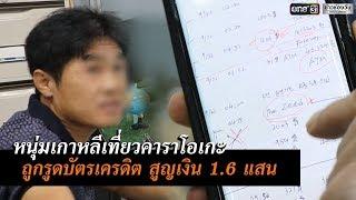 ร้านคาราโอเกะยอมจ่ายหนุ่มเกาหลีอีก 6 หมื่น | ข่าวช่องวัน | one31