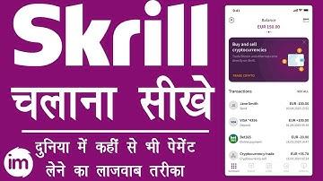 How to Use Skrill Account in 2019 Hindi - Skrill अकाउंट बनाकर लेनदेन करना सीखे | Skrill in Hindi