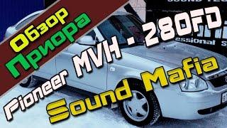 Пріора Sound Mafia | Pioneer MVH-280FD налаштування і огляд системи без підсилювача | Частина №2