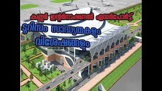 Kannur International Airport With Most Modern Amenities and tourism