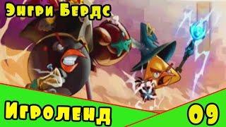 Мультик Игра для детей Энгри Бердс. Прохождение игры Angry Birds epic [9] серия