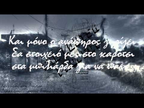 The Loutsa Project - Χειμώνας στη Λούτσα (Karaoke)