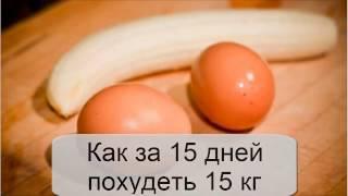Как избавится от 15 кг за 15 дней  Супер диета!!!