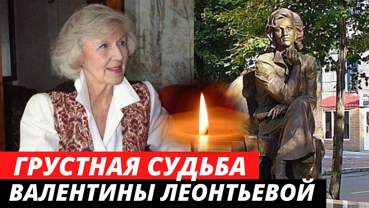 СЫН НЕ СМОГ ЕЁ ПРОСТИТЬ... Грустная судьба Валентины Леонтьевой