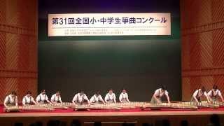 No19 「矢車」宇都宮海星女子学院中学校 箏曲部