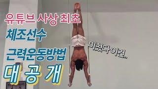 (유튜브최초) 맨몸운동 끝판왕 체조선수들의 일상 훈련영…
