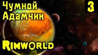 RimWorld 1.0 – прохождение. ОМГ - это же чума! Первое пополнение в колонии и захват налётчика #3