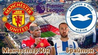 видео: Манчестер Юнайтед - Браитон   23 тур АПЛ 19.01.19   прогноз на футбол Обзор