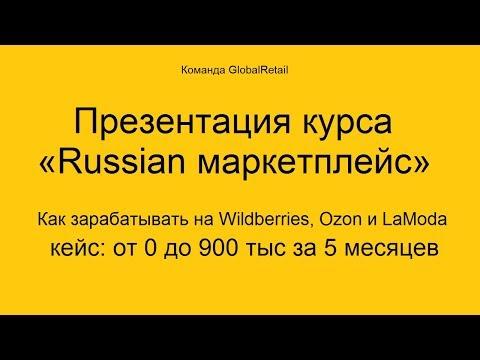 """Презентация курса """"RUSSIAN МАРКЕТПЛЕЙС 1.0"""" Как выйти на оборот 900 тыс за 5 месяцев? Разбор кейса."""