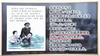 北朝鮮の教科書(小1から反日教育)