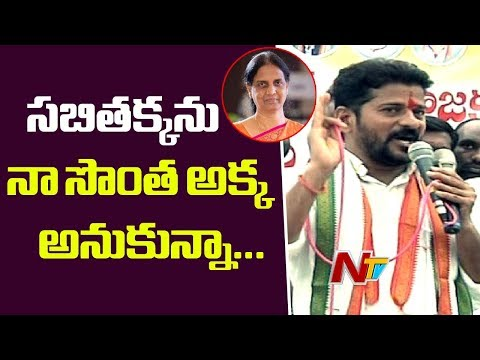 Revanth Reddy Shocking Comments On Sabitha Indra Reddy | NTV