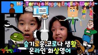 온라인 화상영어34(초등영어) 랜선 영어캠프: Mr. …