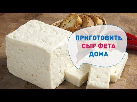 Как приготовить сыр фета в домашних условиях