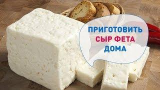 Домашний сыр ФЕТА Как приготовить вкусный сыр в домашних условиях Рецепт Марины Каманиной