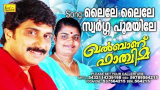 Mappila Romantic Album Song | ലൈലേ ലൈലേ സ്വർഗപൂമയിലേ....| KHALBANU FATHIMA | Afsal & Sreelatha