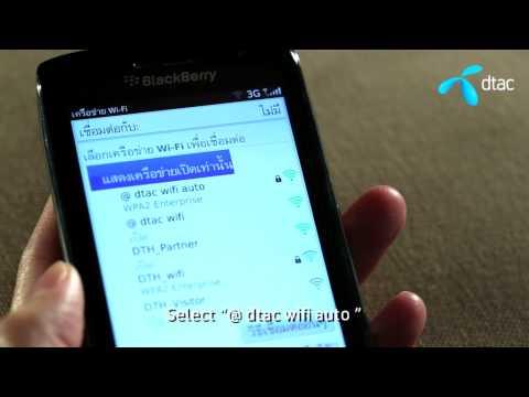 วิธีการเชื่อมต่อ dtac WiFi ผ่านบริการ Log in อัตโนมัติจาก dtac WiFi สำหรับ BlackBerry OS5-OS7.1