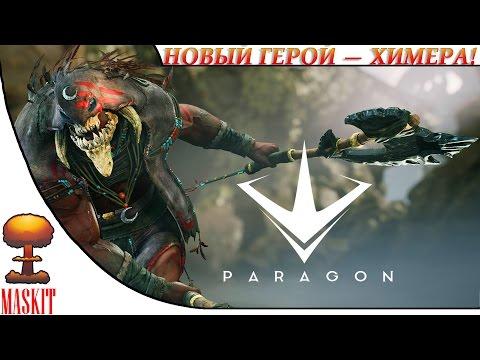 видео: paragon - Химера  Новый герой ! и много нового