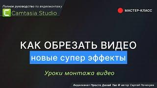 Camtasia Studio:  Как обрезать видео, изображение. Новые супер-эффекты
