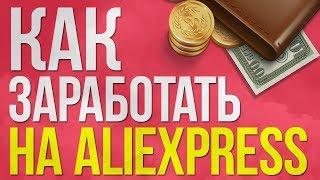 EPN как заработать на Aliexpress Как зарабатоть деньги в интернете 2017.