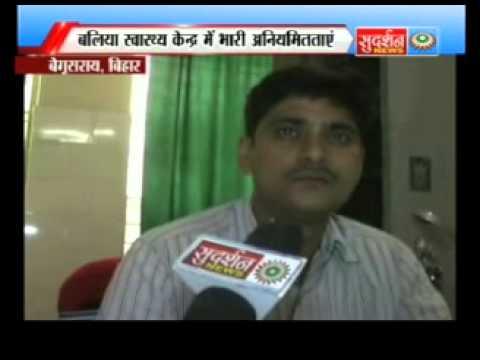 बिहार बेगुसराय-बलिया स्वास्थ्य केंद्र में मरीजों से वसुली का धंधा