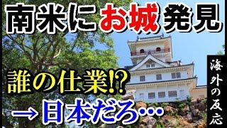 【海外の反応】入城可能なのは日系人だけ!?南米にそびえる日本のお城に外国人も驚愕!現地民『観光地化してくれ!』【世界のJAPAN】