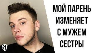 МОЙ ПАРЕНЬ ИЗМЕНЯЕТ С МУЖЕМ СЕСТРЫ // СТАС ТРОЦКИЙ