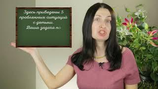 """Вау-Мама. Часть 1 (Позитивная мама). 5 урок """"Инструменты воспитания"""""""