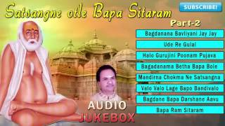 Hemant Chauhan Superhit - Gujarati Bhajan | Satsangne otle Bapa Sitaram | Part 2 | Audio Jukebox