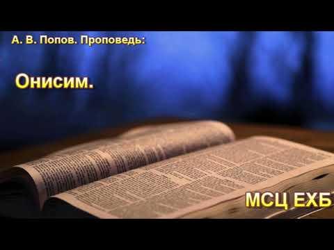'Онисим'. А. В. Попов. Проповедь. МСЦ ЕХБ.